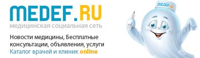 Медицинская социальная сеть Medef.ru